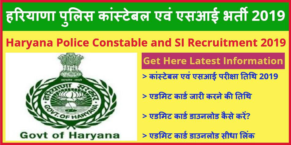 Haryana Police Constable SI Bharti 2019 Exam Date and Admit Card