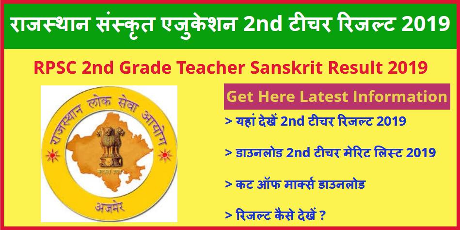 RPSC 2nd Grade Teacher Sanskrit Result 2019