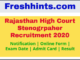 Rajasthan High Court Stenogrpaher Recruitment 2020
