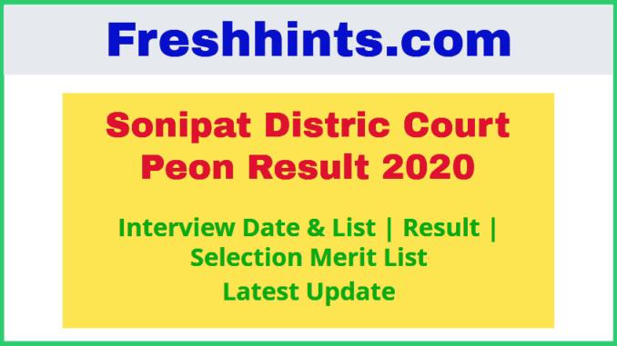 Sonipat Distric Court Peon Result 2020