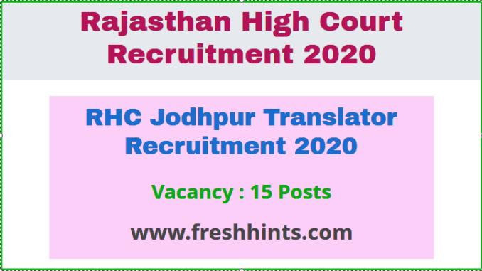 RHC Jodhpur Translator Recruitment 2020