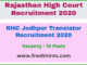 RHC Jodhpur Translator Recruitment 2020