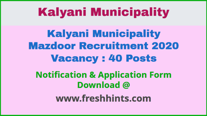 Kalyani Municipality Mazdoor Recruitment Vacancy 2020