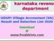 UDUPI Village Accountant [VA] Result and Merit List 2020