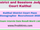 Kaithal District Court Peon Stenographer Recruitment 2020
