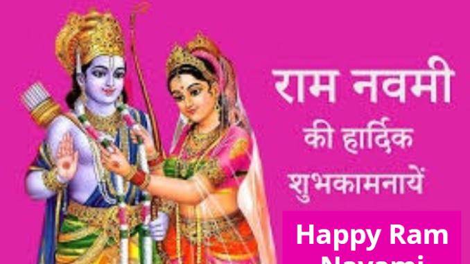 Shri Ram Navami Ki Hardik Shubhkamnaye