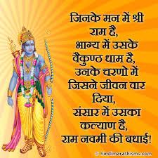 Sri Ram Navami Shayari Image