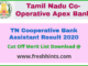 Tamilnadu Cooperative Bank Assistant Result 2020