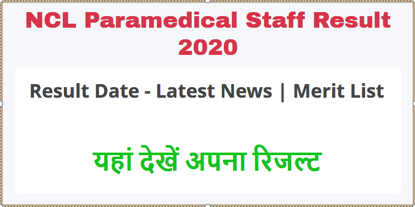 NCL Paramedical Staff Result