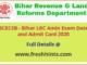BCECEB Amin Admit Card 2020
