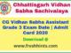 CG Vidhan Sabha Sahayak Grade 3 Admit Card 2020