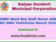 Kalyan Dombivli Municipal Corporation Recruitment Result 2020