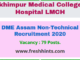 DME Assam Non-Technical Recruitment 2020