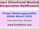 Pimpri Mahanagarpalika ASHA Bharti 2020