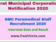 SMC Paramedical Staff Recruitment 2020