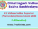 Chhattisgarh Vidhan Sabha Prativedak Recruitment 2020