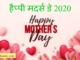 Happy Mothers Daty 10 May 2020