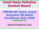 TNPCB AE Typist JA ES Admit Card 2020