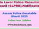 Assam Police Constable Bharti 2020