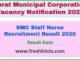 SMC Staff Nurse Recruitment Result 2020