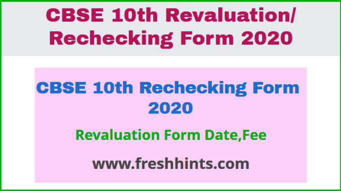 CBSE 10th Rechecking Form 2020