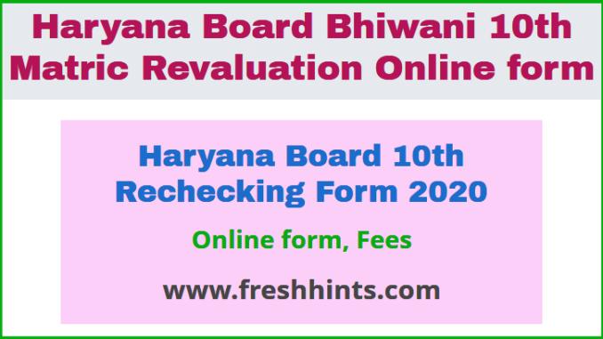 Haryana Board 10th Rechecking Form 2020