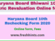 Haryana Board 10th Rechecking Form 2020