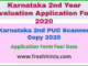 Karnataka 2nd PUC Scanned Copy 2020