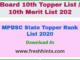 MPBSC State Topper Rank List 2020