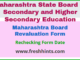 Maharashtra Board Revaluation Form