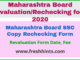 Maharashtra Board SSC Copy Rechecking Form