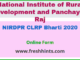 NIRDPR CLRP Bharti 2020
