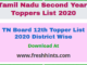 TN Board 12th Topper List 2020 District Wise