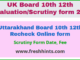 Uttarakhand Board 10th 12th Recheck Online form
