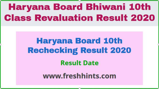 Haryana Board 10th Rechecking Result 2020
