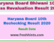 Haryana Board 10th Rechecking Result 2020