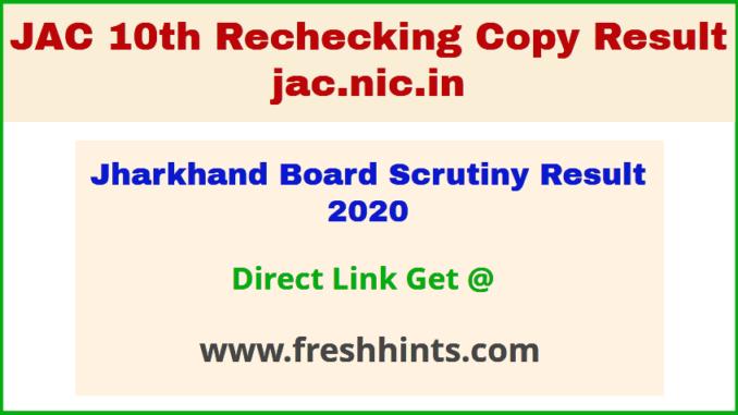 Jharkhand Board Scrutiny Result 2020