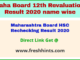 Maharashtra Board HSC Rechecking Result 2020