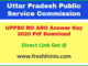 Uttar Pradesh Samiksha Adhikari Answer Key 2020