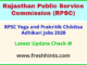 RPSC Yoga and Prakritik Chikitsa Adhikari Jobs 2020