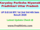 Uttar Pradesh BTC First Second Third Forth Sem Results 2020