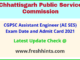 CG State Engineering Services Exam Admit Card 2021