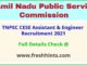 TNPSC CESE Assistant & Engineer Recruitment 2021