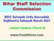 Bihar Rajbhasha Sahayak Urdu Anuvadak Selection List 2021