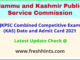 JK Combined Competitive Exam Admit Card 2021